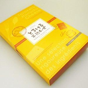 画像2: 半熟チーズ【10個入り】