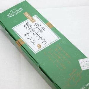 画像2: 長原成樹プロデュース 濃茶(こいちゃ)生チョコサンド【6個入り】