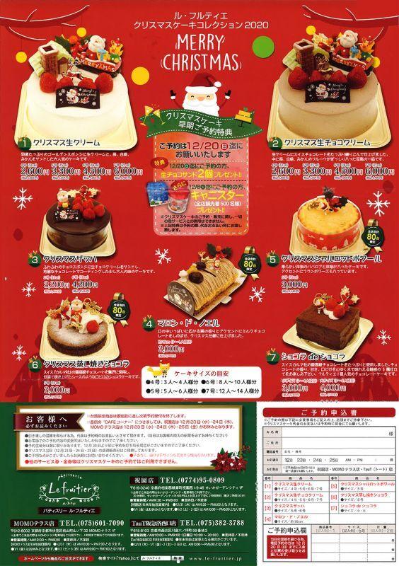フルティエのクリスマスケーキ
