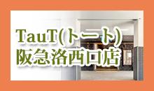 TauT阪急洛西口店